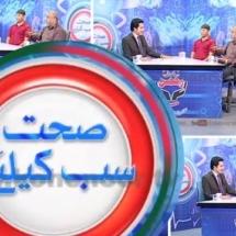 Live Program – Sehat Sab kay Liye Episode 14
