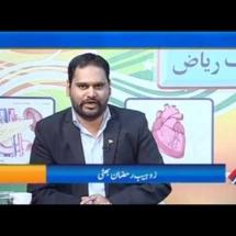 Diabetes in Pakistan | Diabetes Aur Elaj | Host Zuhaib Ramzan Bhatti