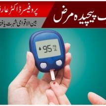 Diabetes Ka Eelaj | Sugar Ek Paicheeda Marz | Dr Arif Riyaz