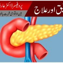 Diabetes Ka Eelaj | Sugar Tehqeeq Aur Eelaj | Dr Arif Riyaz