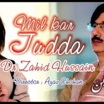 Ghazal Mil Kar Juda Hue To Roya Karen Ge Ham by Dr Zahid Hussain